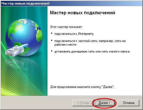 Инструкция о настройке vpn-соединения в Windows xp выберите кнопку Пу